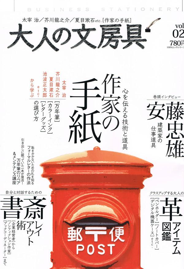 雑誌 大人の文房具